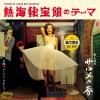 熱海秘宝館のテーマ [7inch vinyl]