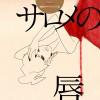 魅惑のゴールデンヒット集 [LP]