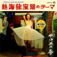 熱海秘宝館のテーマ [再発CD]