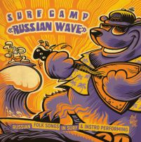 """Surf Camp """"Russian Wave"""""""