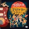 サヨナラ・サマー・フーテナニー(10インチアナログ盤)